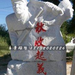 公園秋收起義人物石雕