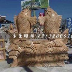 公园喷水鲤鱼石雕