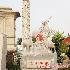大理石三羊开泰雕塑
