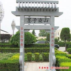 大理石公园单门牌坊雕塑