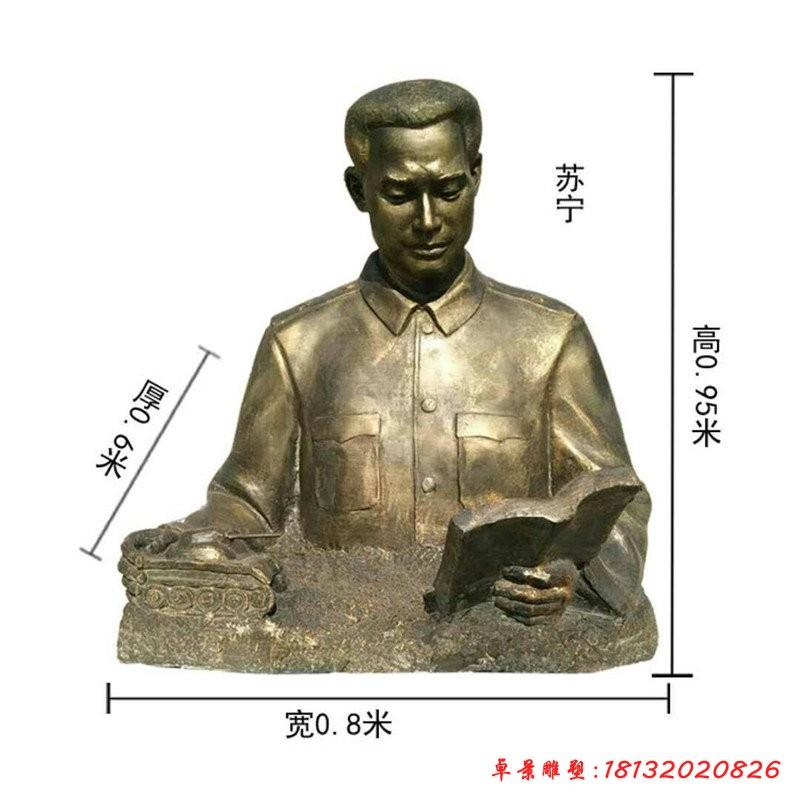 玻璃鋼仿銅近代名人蘇寧胸像