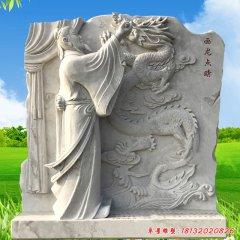校園古代故事畫龍點睛石浮雕