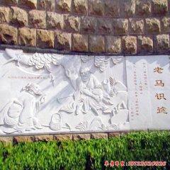 校園老馬識途石浮雕
