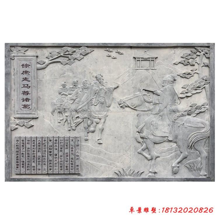 青石三國故事石浮雕