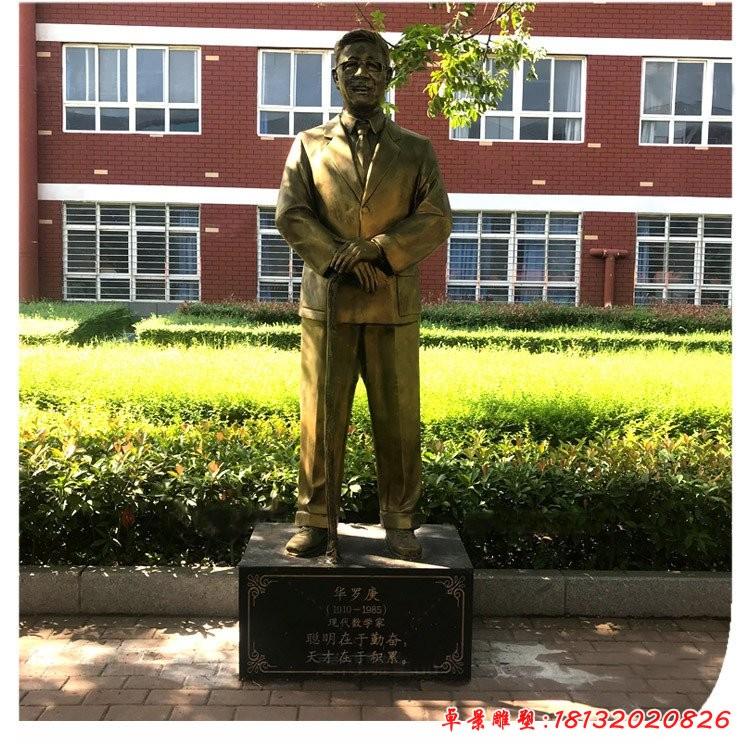 校园名人华罗庚铜雕