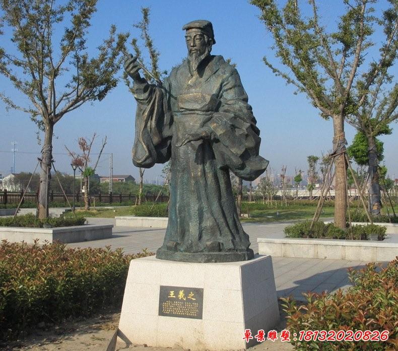 青铜王羲之雕像