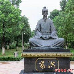 铜雕古代名人葛洪