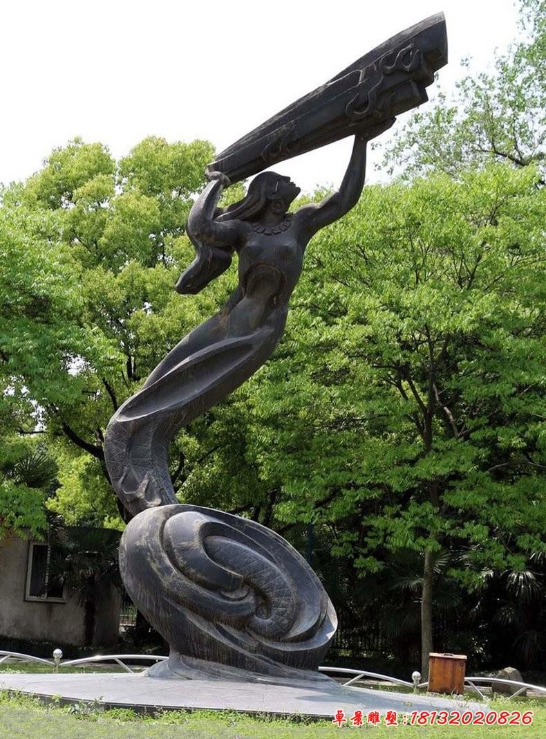女娲补天铜雕
