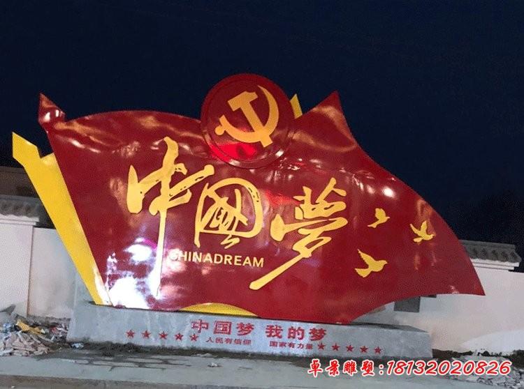 不锈钢中国梦党旗雕塑