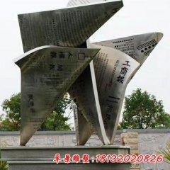 不锈钢报纸雕塑