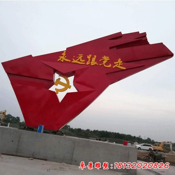 不锈钢永远跟党走党旗雕塑