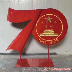 不锈钢70周年党建雕塑