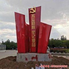 不锈钢不忘初心牢记使命标志党建雕塑