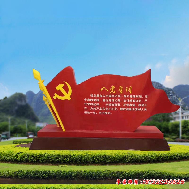 不锈钢入党誓词党建文化主题雕塑