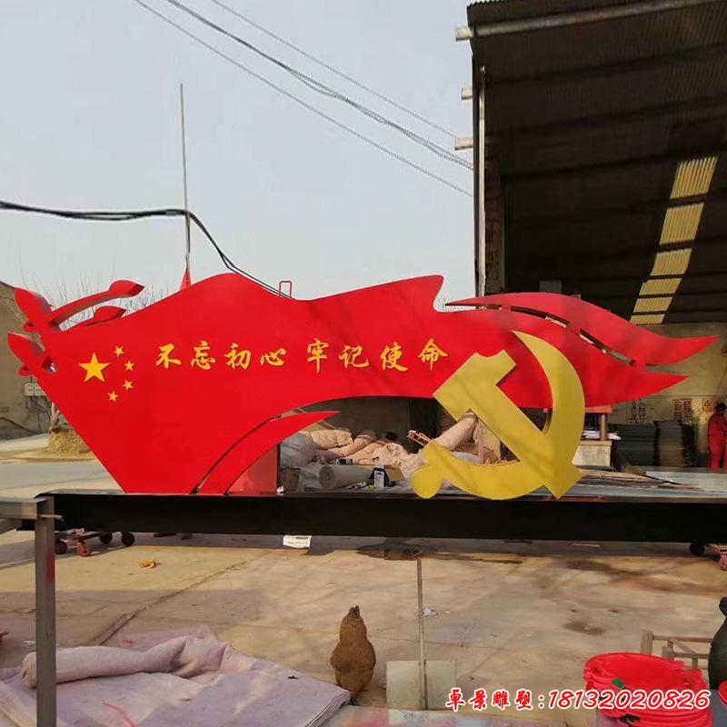 不锈钢党建旗帜雕塑  (3)