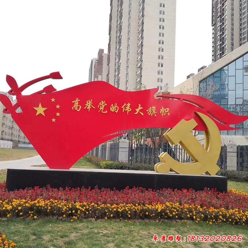 不锈钢党建旗帜雕塑  (4)