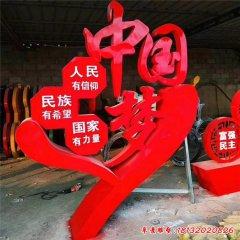 不銹鋼中國夢黨建雕塑