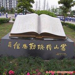 校園雕刻不銹鋼書籍