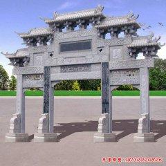 公园三门牌坊石雕
