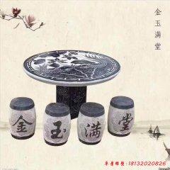 中式庭院金玉滿堂浮雕石桌凳