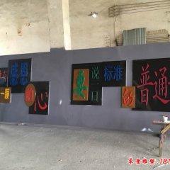 校園玻璃鋼講普通話標語浮雕