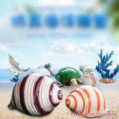 海邊景觀玻璃鋼仿真海螺