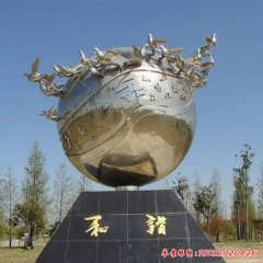 不锈钢圆球鸽子和谐雕塑