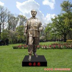 立式白求恩铜雕像