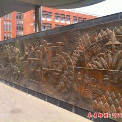 和谐校园铜浮雕