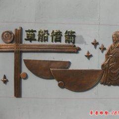 校园古代典故铜浮雕