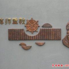 学校古代名人尊师重教铜浮雕