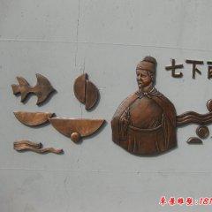 校园古代名人郑和铜浮雕