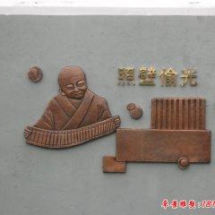 校园凿壁偷光铜浮雕