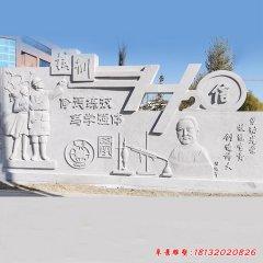 学校校训石浮雕