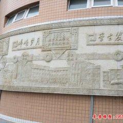 校园峥嵘岁月石浮雕