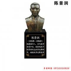 校园名人陈景润头像铜雕