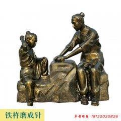 校园铁杵磨针古代人物铜雕