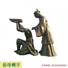 校园岳母刺字人物铜雕