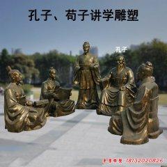 校园荀子讲学铜雕