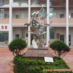 校园不锈钢飞向世界镂空地球雕塑
