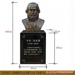 西方思想家馬克思頭像銅雕
