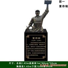 十大英模董存瑞頭像銅雕